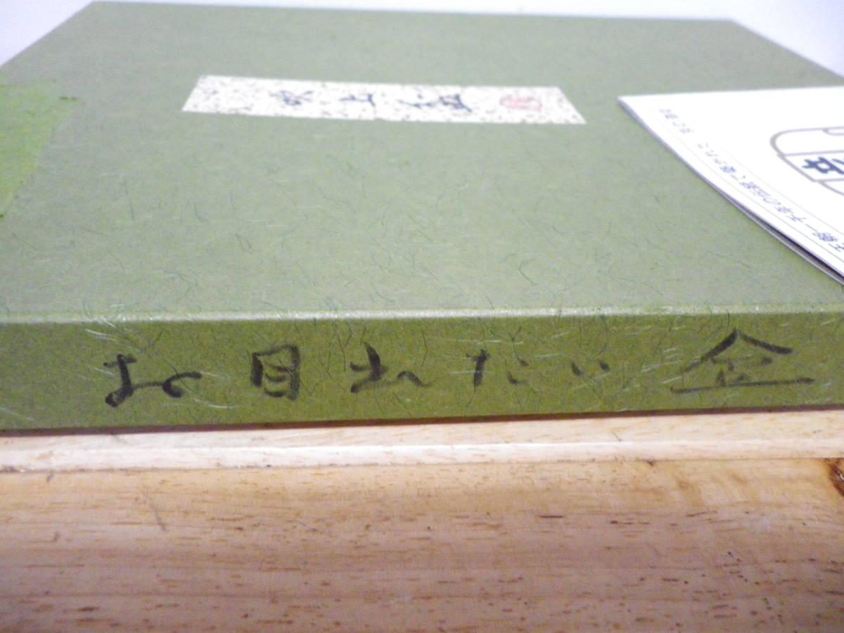 象彦 吹上盆 盛り盆 松喰鶴 蒔絵 漆器 Zouhiko Japanese lacquerware Tray_画像6