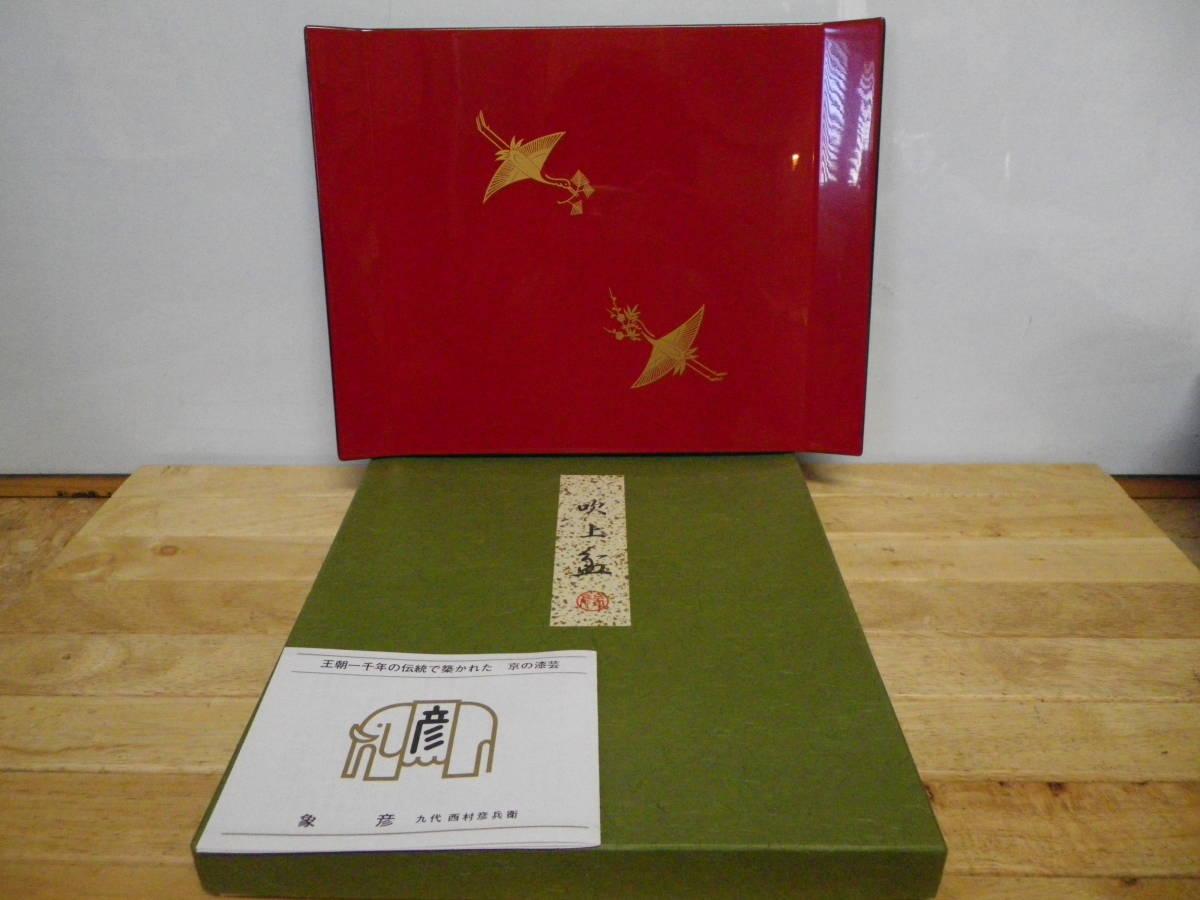 象彦 吹上盆 盛り盆 松喰鶴 蒔絵 漆器 Zouhiko Japanese lacquerware Tray_画像1