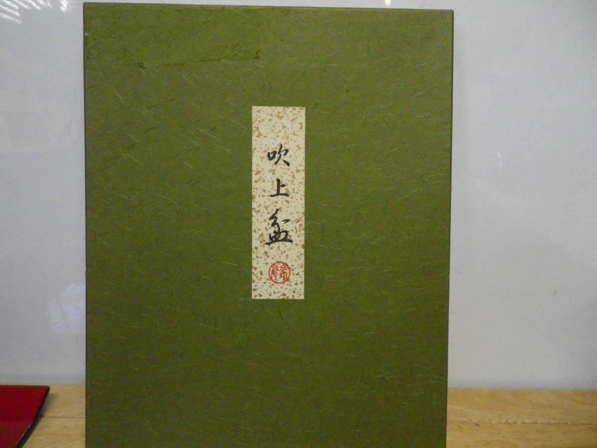 象彦 吹上盆 盛り盆 松喰鶴 蒔絵 漆器 Zouhiko Japanese lacquerware Tray_画像5