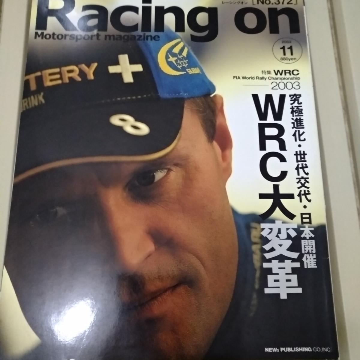 送無料 Racing On 372WRC2003大変革 三栄書房 レーシングオン