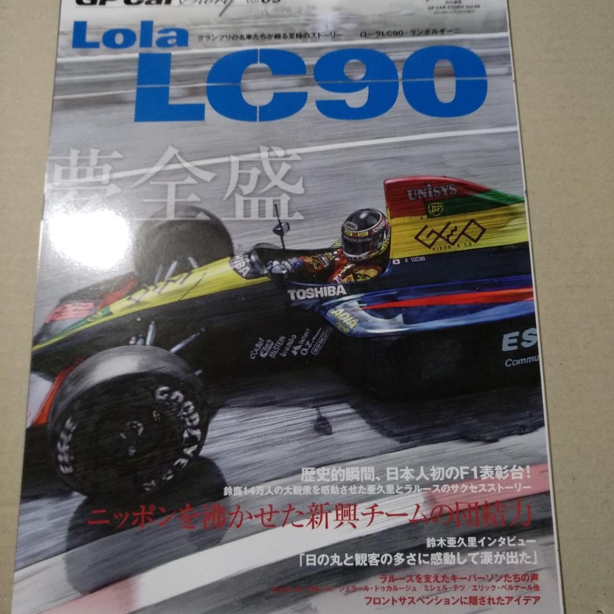 ヤフオク! - 値下 送無料 GP Car Story vol.09 Lola LC90 三...