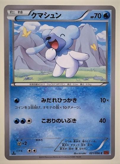 クマシュン ポケモンカード XY3 021/096 2014 ポケットモンスター pokemon card ポケカ_画像1