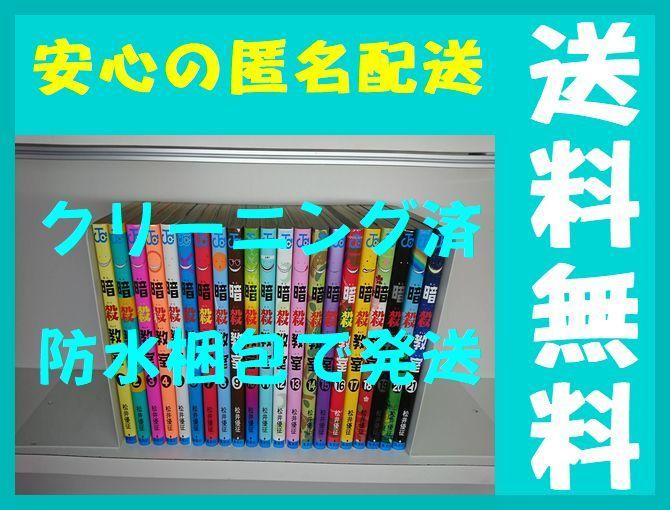 教室 全巻 暗殺 漫画