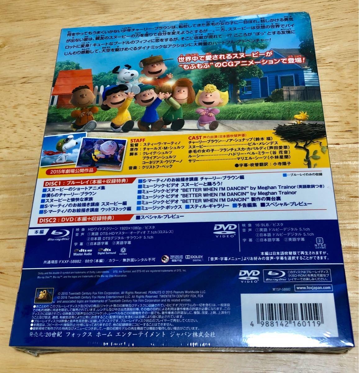 I LOVE スヌーピー THE PEANUTS MOVIE ブルーレイ&DVD