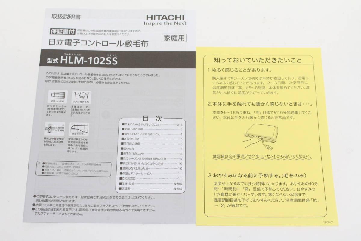 未使用品 日立 HITACHI 電子コントロール敷毛布 HLM-102SS (160×80cm) 50W_画像10
