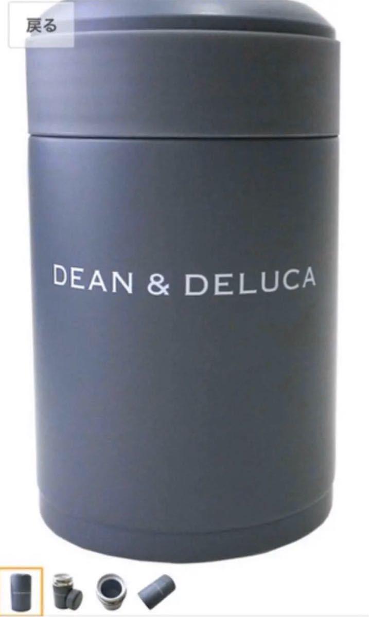 DEAN & DELUCAスープポット300ml 店舗限定 グレイ
