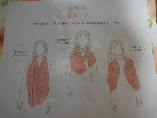 1円~新品★ショップチャンネル 天使の綿シフォン スヌード Fピンク 604 (SC_画像3