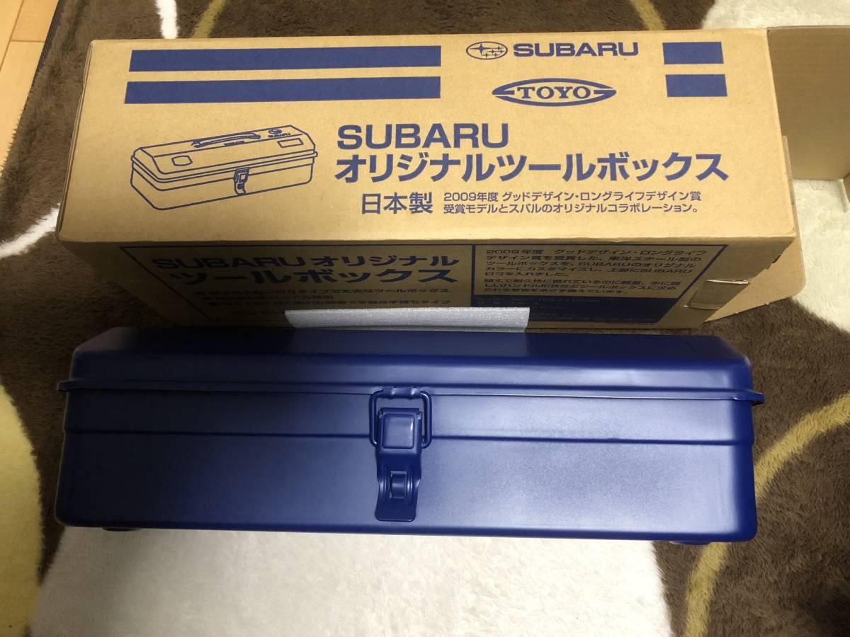 SUBARU TOYO製 TOOLBOX スバルツールボックス 新品未使用品 非売品 おみくじ特賞_画像2