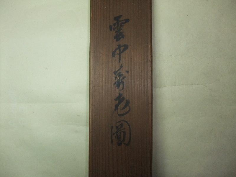 骨董■掛軸 明治四拾年 絹本 肉筆 雲中寿老図 在銘 共箱■_画像8