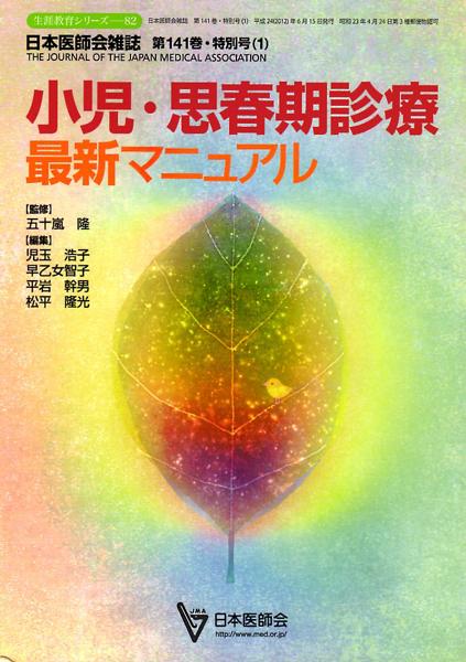 日本医師会 生涯教育シリーズ82 小児・思春期診療 最新マニュアル【未使用品】_画像1