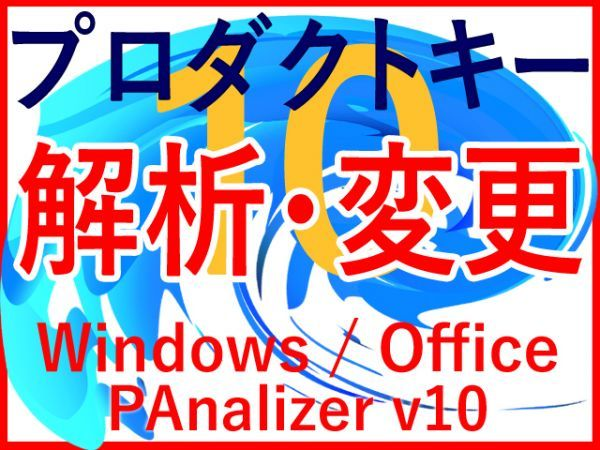 ◆即決◆プロダクトキー検索・解析・変更・認証★ Windows10, Windows8, Windows7, Vista, XP, Office2013 Office2016 Office2010 ☆.