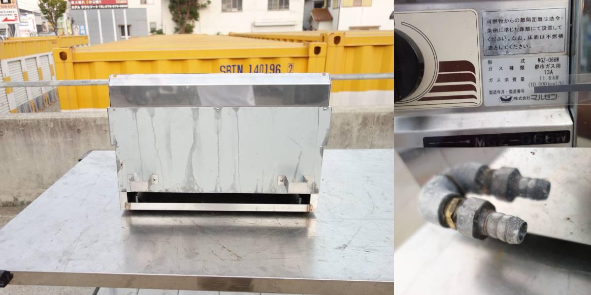 【中古】K▼マルゼン 業務用 ガス自動餃子焼器 2016年 スタンダードシリーズ 卓上 都市ガス 天然ガス 13A MGZ-066W (15929)_画像8