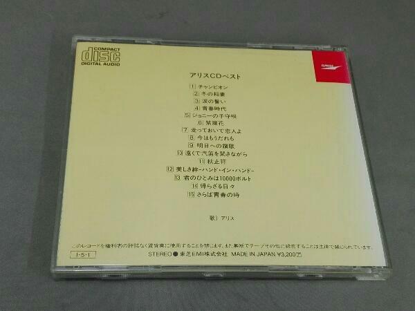 アリス CD アリスCDベスト_画像2