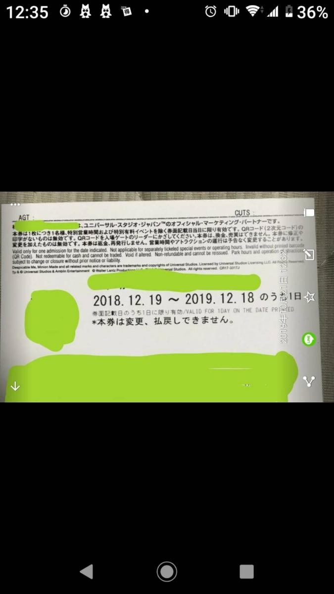 ユニバーサル・スタジオ・ジャパン チケット4枚_画像3