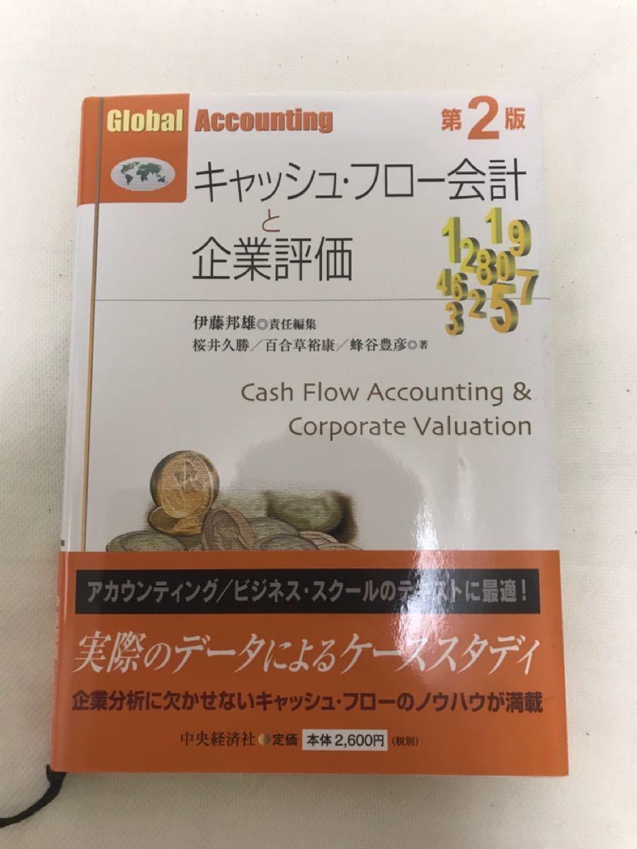 キャッシュフロー会計と企業評価