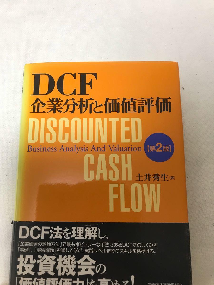 DCF  企業分析と価値評価