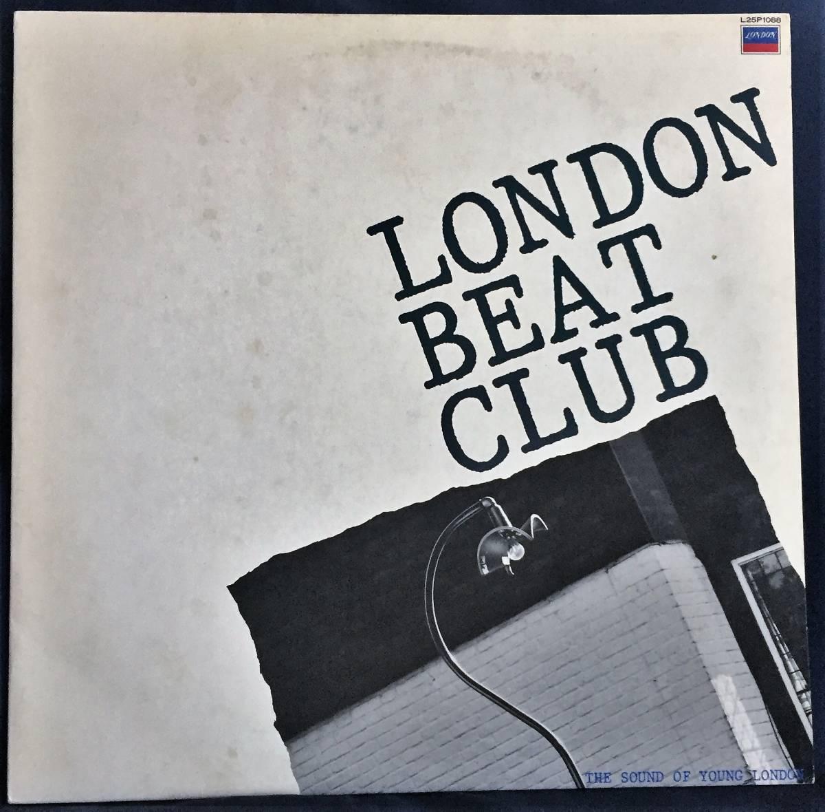見本盤 sample 解説付 LP ロンドン・ビート・クラブ LONDON BEAT CLUB L25P-1088_画像1