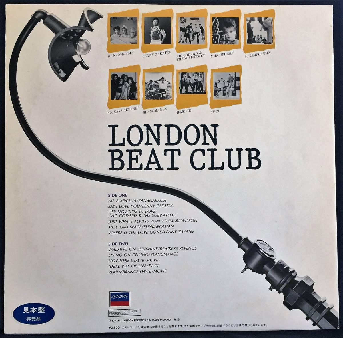 見本盤 sample 解説付 LP ロンドン・ビート・クラブ LONDON BEAT CLUB L25P-1088_画像2