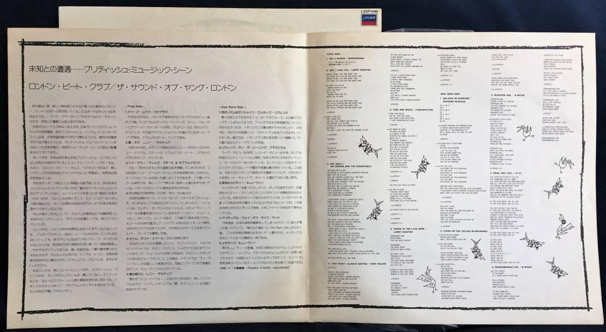 見本盤 sample 解説付 LP ロンドン・ビート・クラブ LONDON BEAT CLUB L25P-1088_画像9