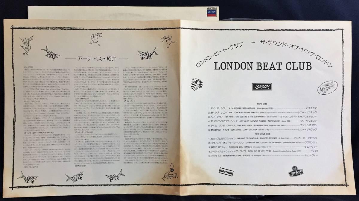 見本盤 sample 解説付 LP ロンドン・ビート・クラブ LONDON BEAT CLUB L25P-1088_画像8