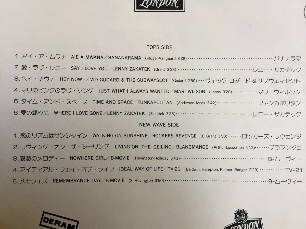 見本盤 sample 解説付 LP ロンドン・ビート・クラブ LONDON BEAT CLUB L25P-1088_画像7