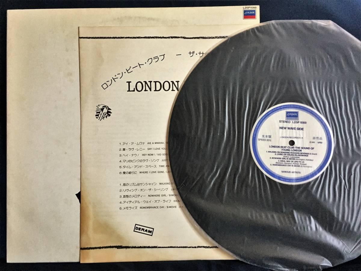 見本盤 sample 解説付 LP ロンドン・ビート・クラブ LONDON BEAT CLUB L25P-1088_画像6