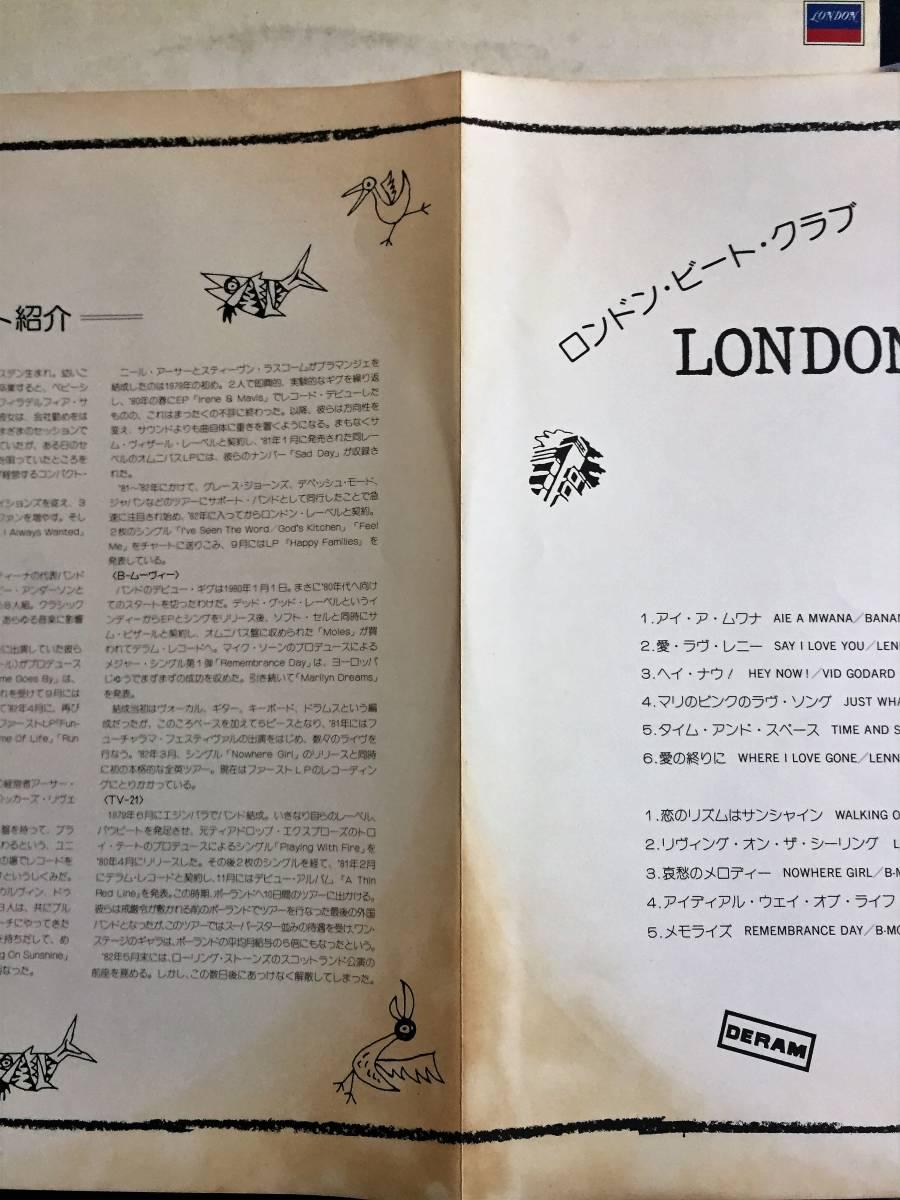 見本盤 sample 解説付 LP ロンドン・ビート・クラブ LONDON BEAT CLUB L25P-1088_画像10
