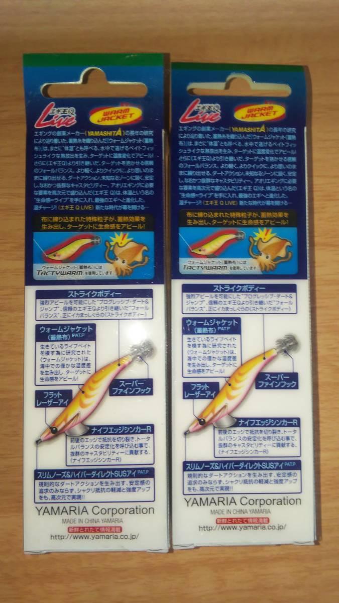 新品 ヤマシタ エギ王Qライブ2.0号 4個セット_画像4