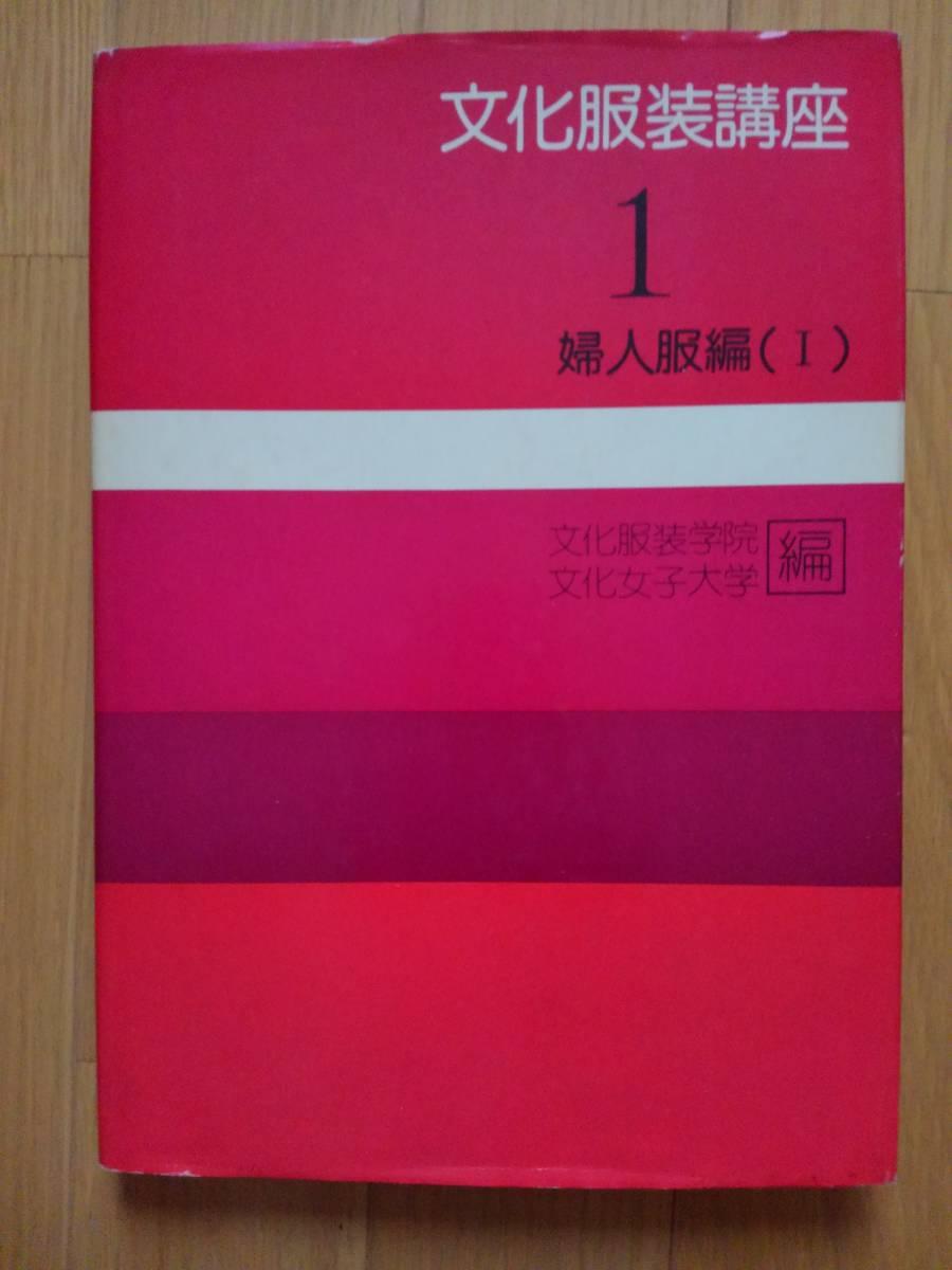 文化服装講座 1 婦人服編(I)文化服装学院 【即決】_画像1