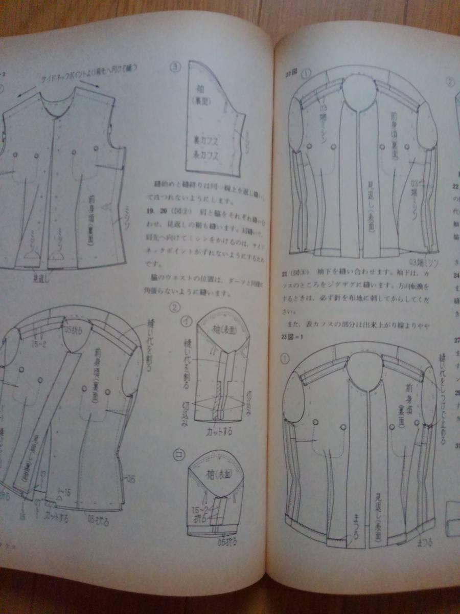 文化服装講座 1 婦人服編(I)文化服装学院 【即決】_画像7