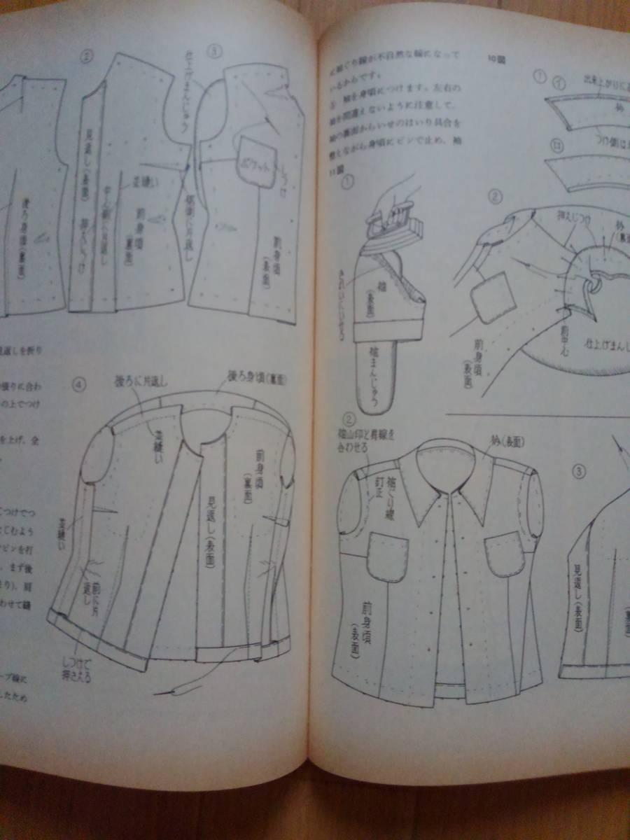 文化服装講座 1 婦人服編(I)文化服装学院 【即決】_画像6