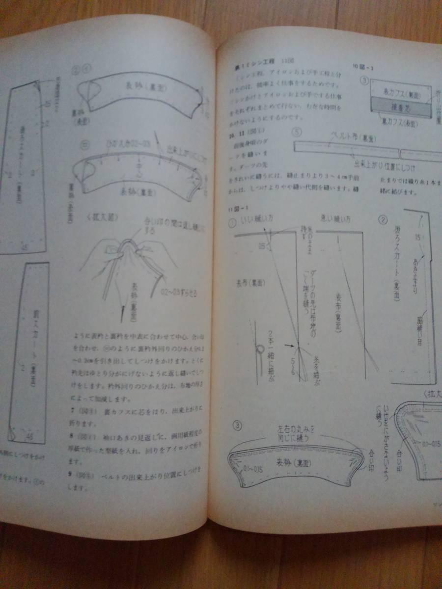 文化服装講座 1 婦人服編(I)文化服装学院 【即決】_画像5
