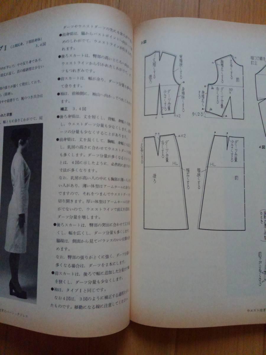 文化服装講座 1 婦人服編(I)文化服装学院 【即決】_画像4