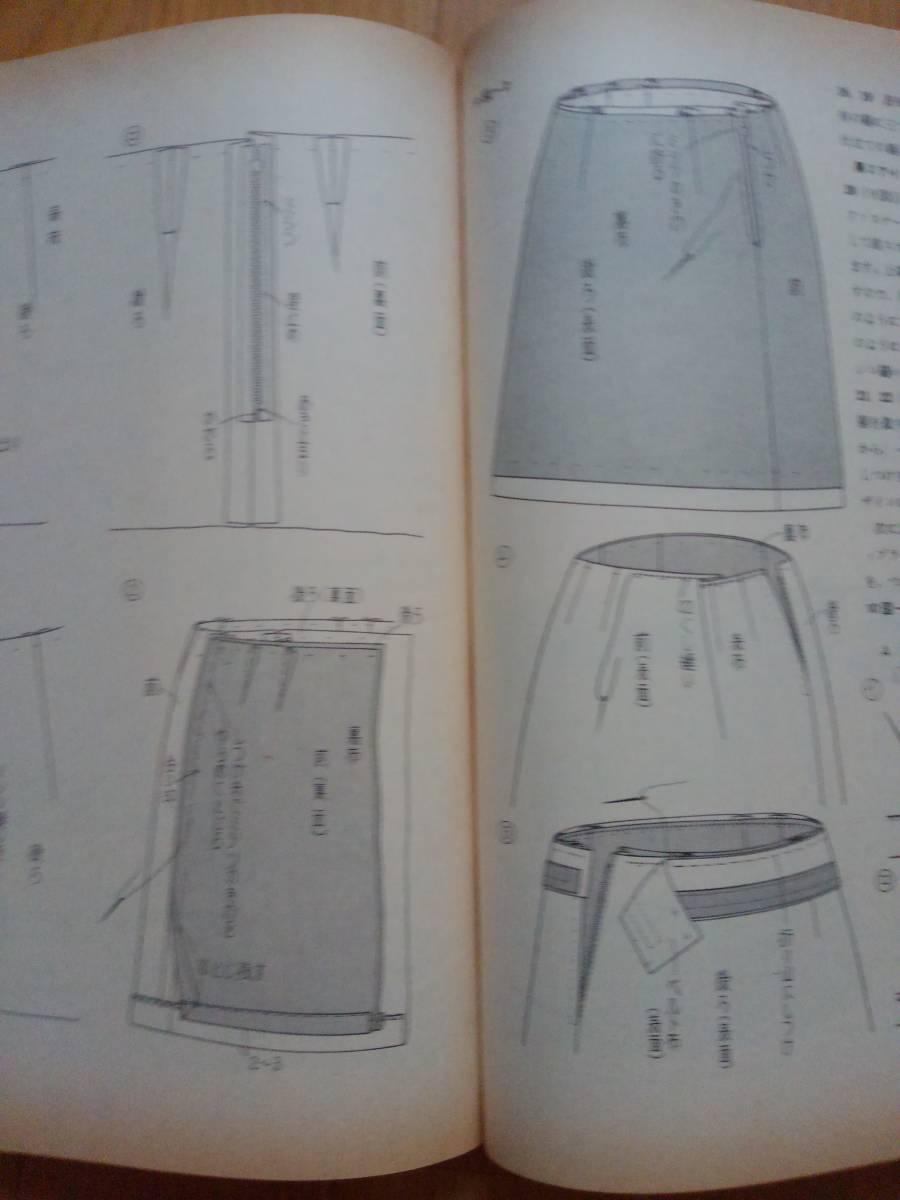 文化服装講座 1 婦人服編(I)文化服装学院 【即決】_画像8