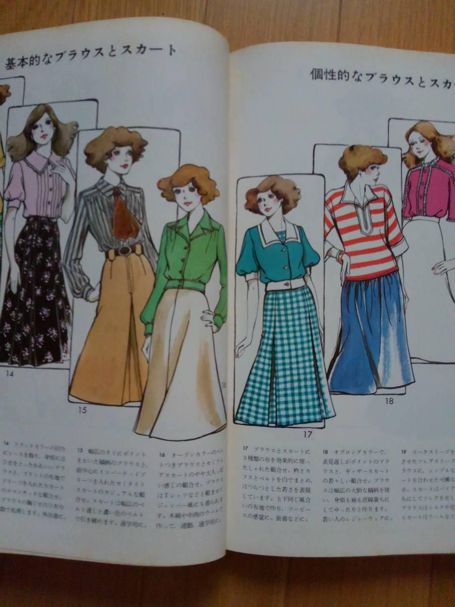 文化服装講座 1 婦人服編(I)文化服装学院 【即決】_画像2