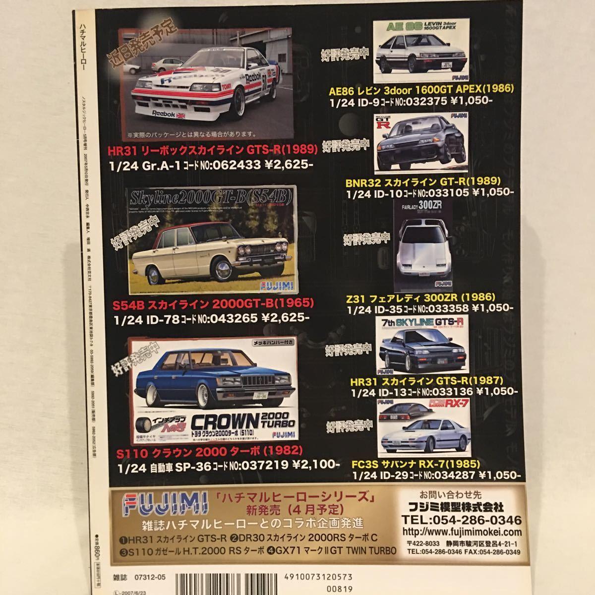 ハチマルヒーロー #5 サバンナ RX-7 SA22C 表紙号 TOYOTA クレスタ GX71 MAZDA 日産 スカイライン R31 AE86 20 ソアラ 旧車 本_画像2