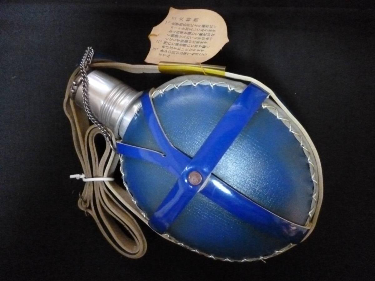 【昭和レトロ】戦後の方位磁石付きアルミ水筒 青_画像2