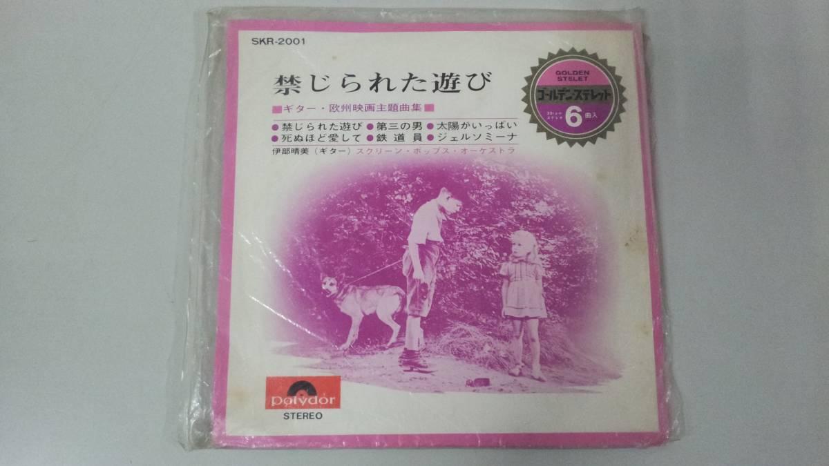 [15]#EP 禁じられた遊び ギター 欧州映画主題曲集_画像1