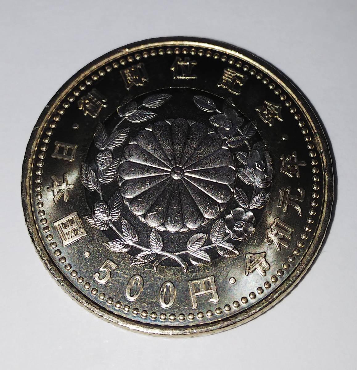 令和元年 天皇陛下御即位記念 記念硬貨 500円