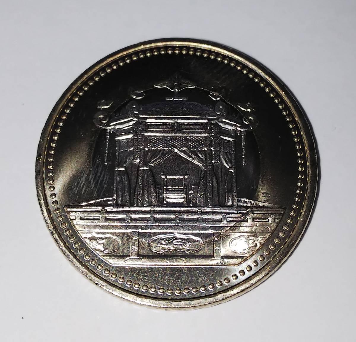 令和元年 天皇陛下御即位記念 記念硬貨 500円_画像2