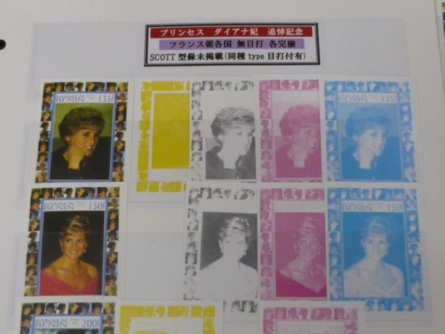 19 P №2 プリンセス ダイアナ妃 追憶記念 フランス領 ベニン切手 1998年 9種完 未使用+印刷カラープルーフ 32種_画像2