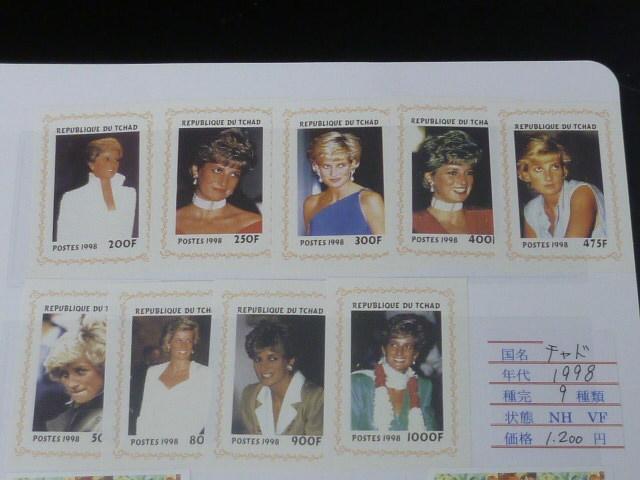 19 P №9 プリンセス ダイアナ妃 追憶記念 フランス領各国 1997-2006年 チャド・ギニア・アフリカ(2組)・他 各完揃 31種 計39枚 未使用_画像2