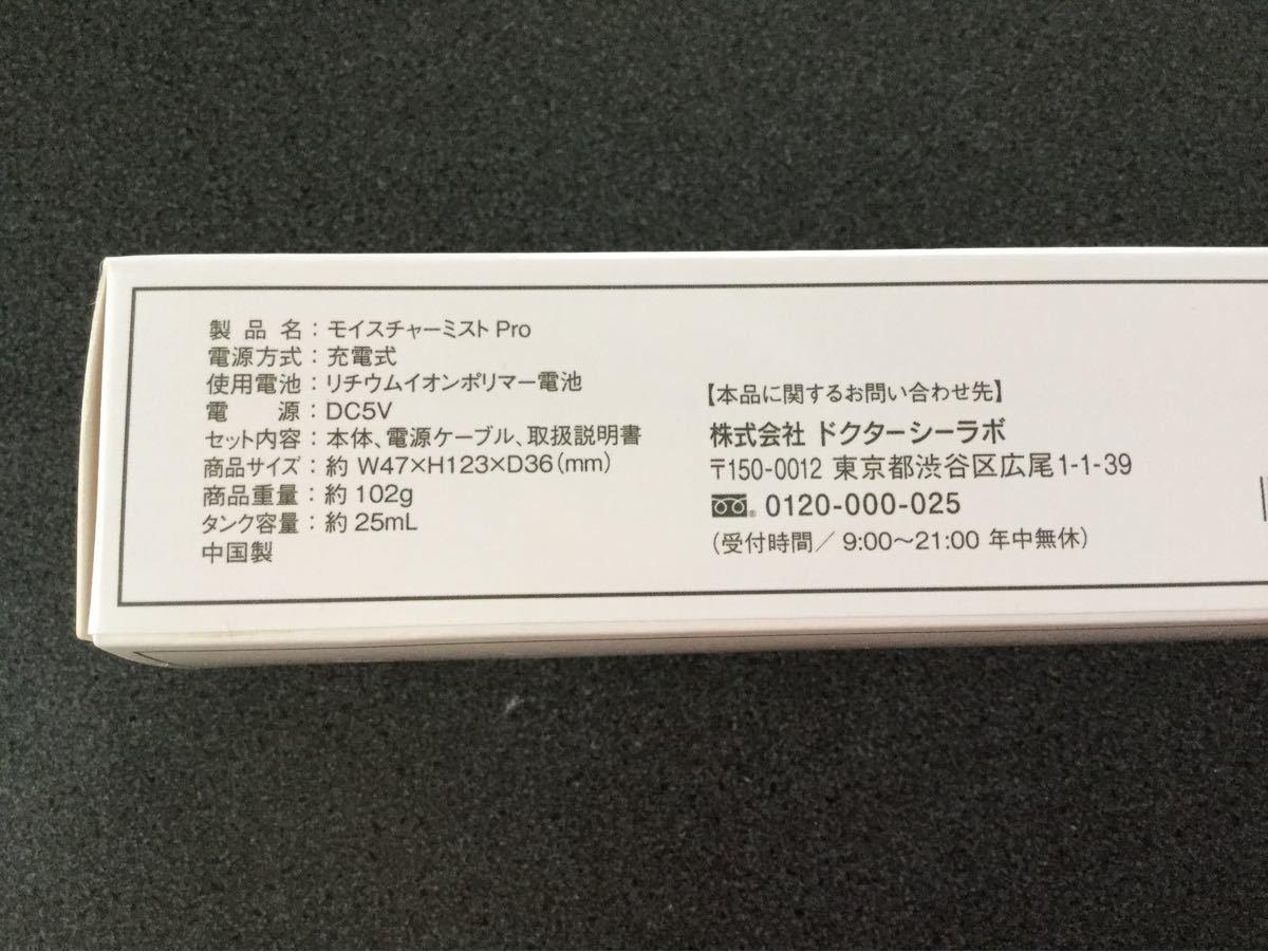 ★新品★ドクターシーラボ モイスチャーミスト Pro★