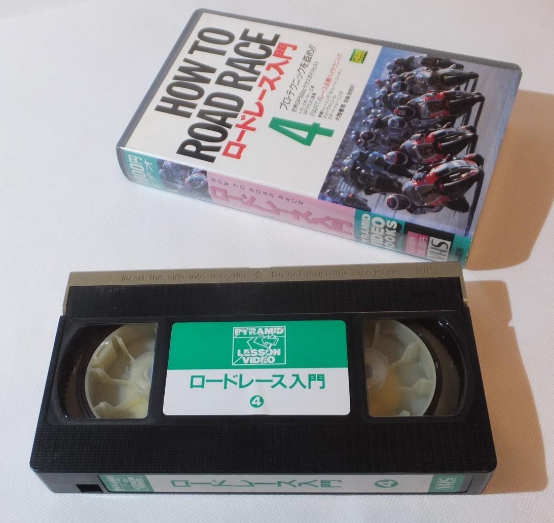 ロードレース入門 PART1,4 VHSテープ・2巻 ★Mh2290_画像5