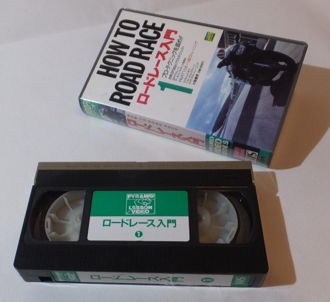 ロードレース入門 PART1,4 VHSテープ・2巻 ★Mh2290_画像4