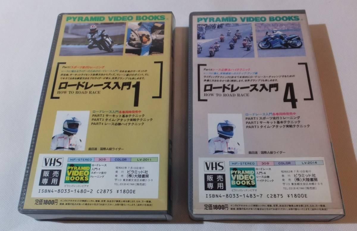 ロードレース入門 PART1,4 VHSテープ・2巻 ★Mh2290_画像3