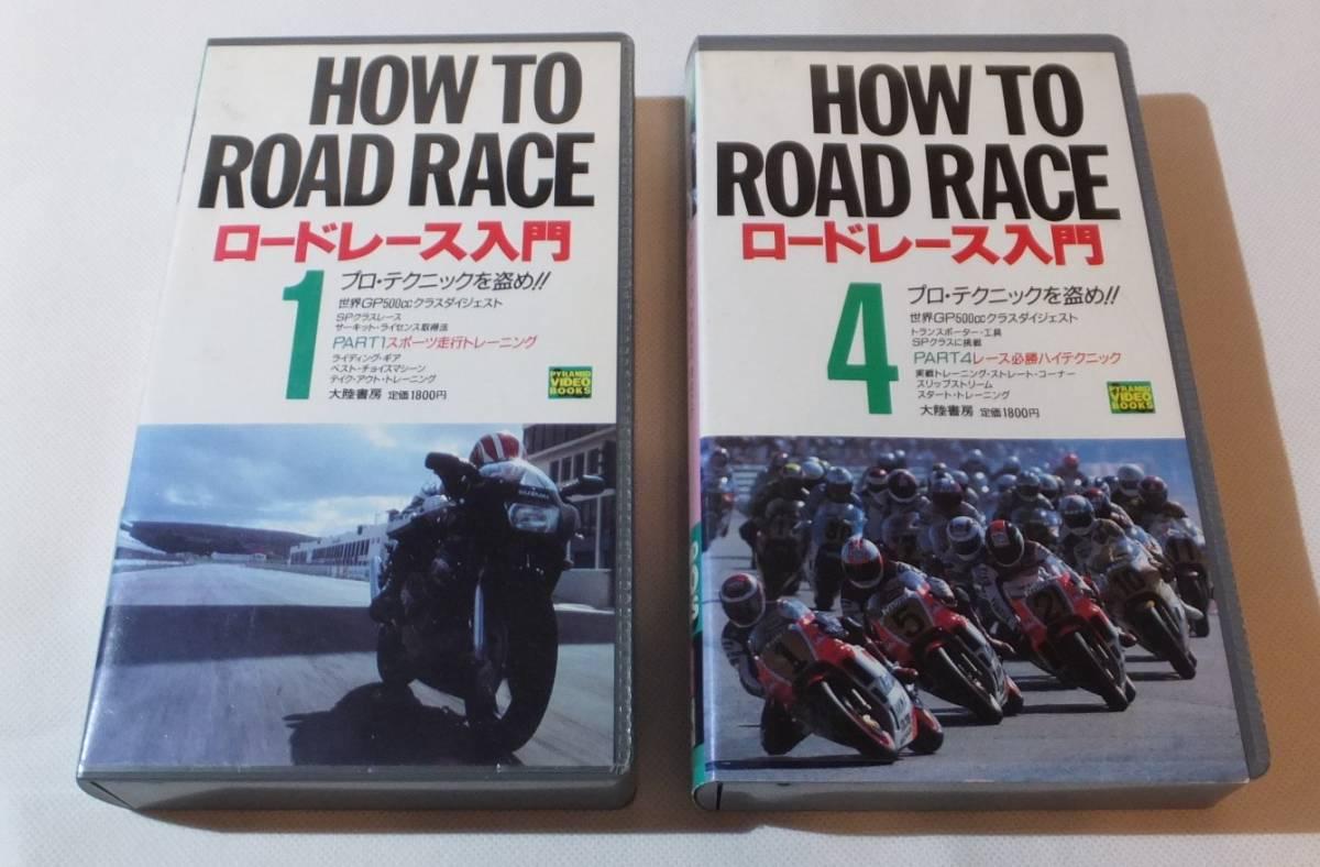 ロードレース入門 PART1,4 VHSテープ・2巻 ★Mh2290_画像2