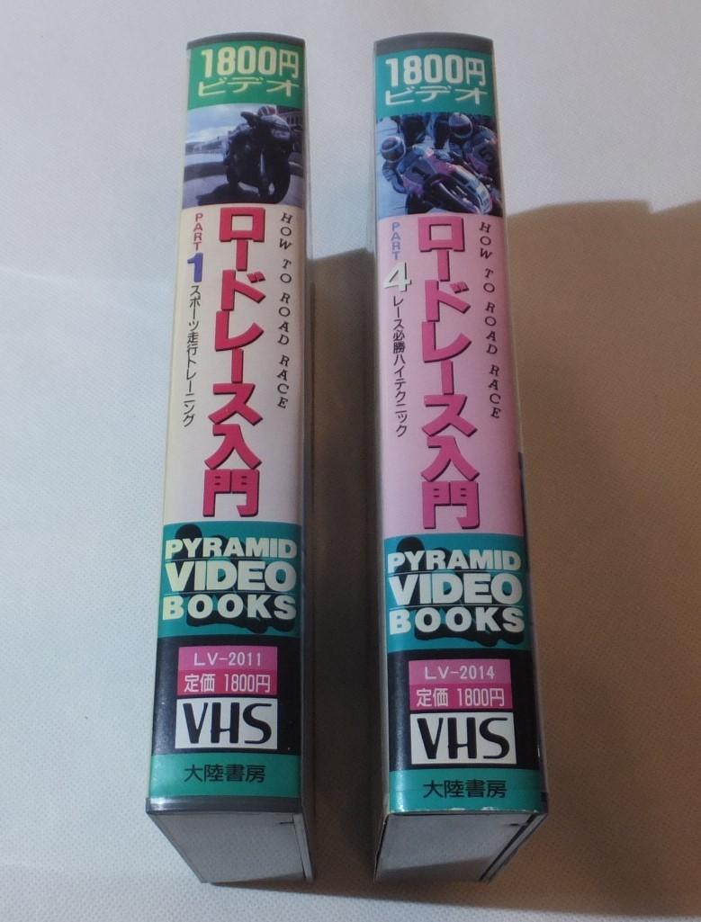 ロードレース入門 PART1,4 VHSテープ・2巻 ★Mh2290_画像1