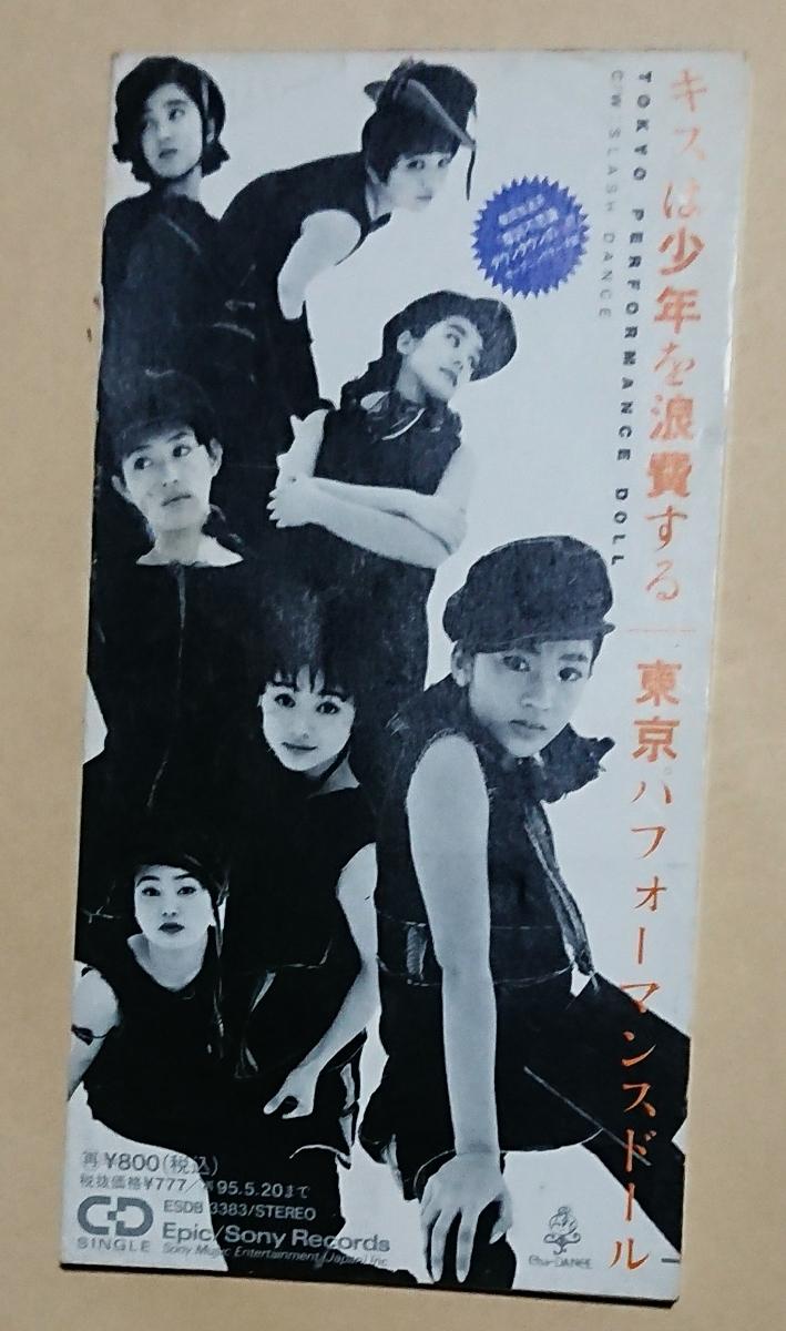 東京 パフォーマンス ドール 初代