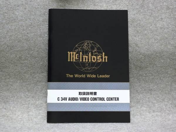 McIntosh マッキントッシュ オーディオコントロールセンター C34V「日本語取扱説明書」A4版